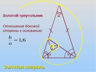 72 72 36 Золотой треугольник Отношение боковой стороны к основанию: Золотая с