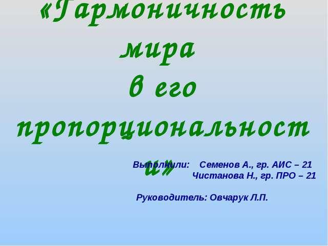 «Гармоничность мира в его пропорциональности» Выполнили: Семенов А., гр. АИС...