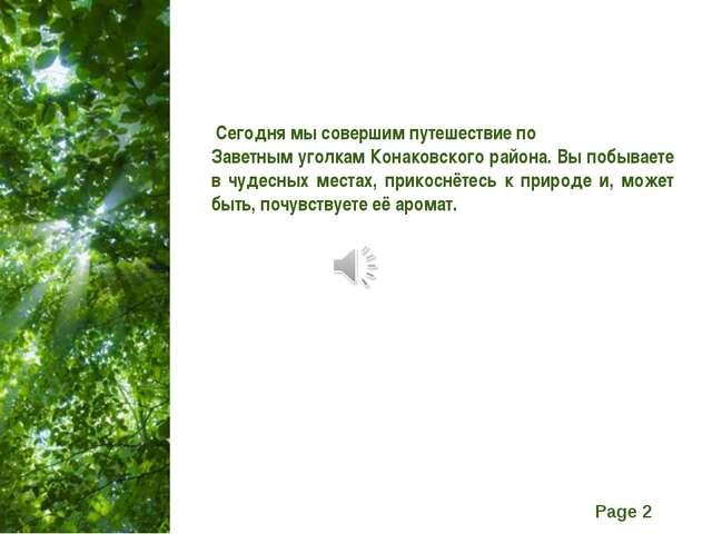 Сегодня мы совершим путешествие по Заветным уголкам Конаковского района. Вы...