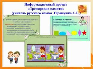 Информационный проект «Тренировка памяти» (учитель русского языка Геращенко С