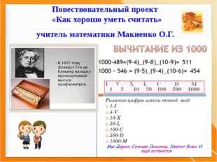 Повествовательный проект «Как хорошо уметь считать» учитель математики Макиен