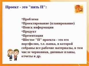 """Проект - это """"пять П"""": Проблема Проектирование (планирование) Поиск информаци"""