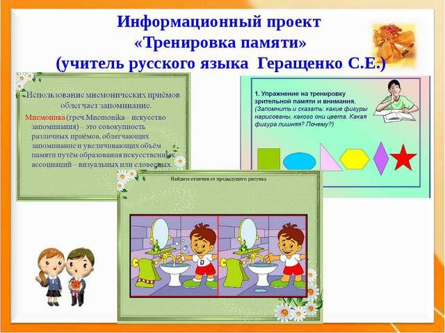 Информационный проект «Тренировка памяти» (учитель русского языка Геращенко С...