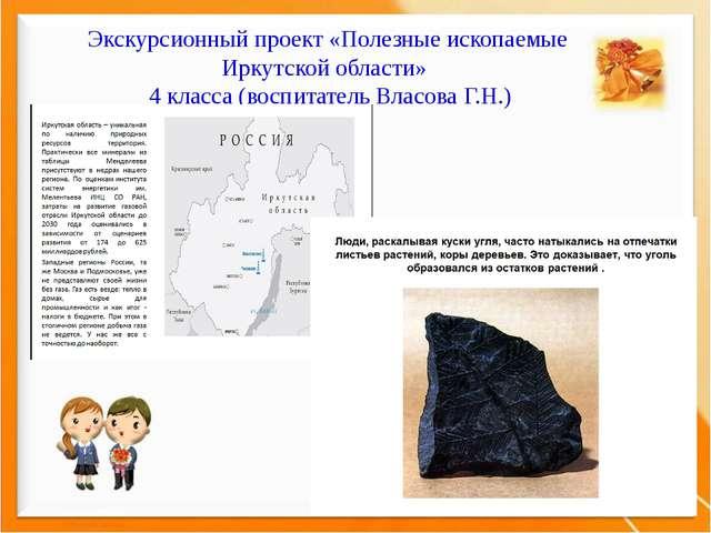 Экскурсионный проект «Полезные ископаемые Иркутской области» 4 класса (воспит...