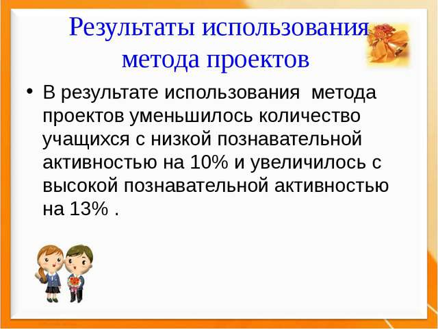 Результаты использования метода проектов В результате использования метода пр...