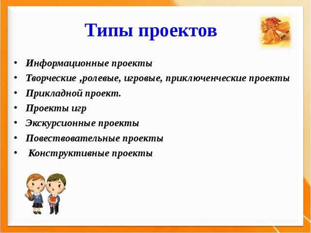 Типы проектов Информационные проекты Творческие ,ролевые, игровые, приключенч...