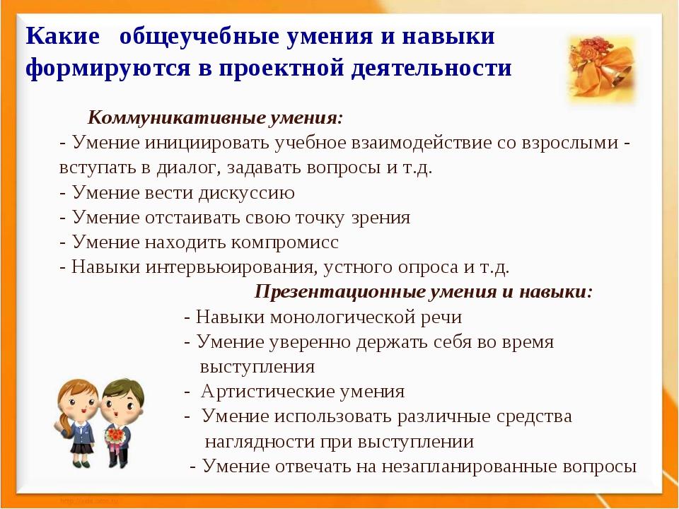 Какие общеучебные умения и навыки формируются в проектной деятельности Коммун...