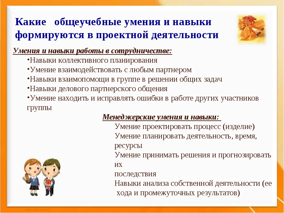 Какие общеучебные умения и навыки формируются в проектной деятельности Умения...