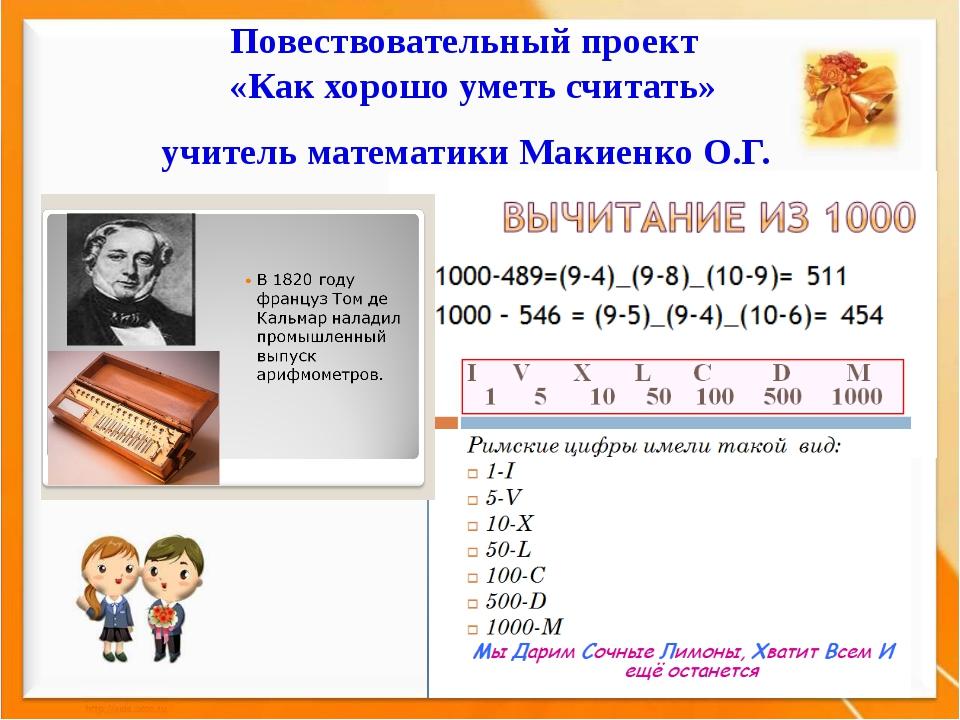Повествовательный проект «Как хорошо уметь считать» учитель математики Макиен...