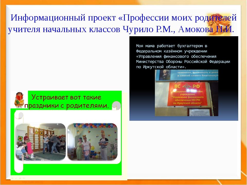 Информационный проект «Профессии моих родителей учителя начальных классов Чу...