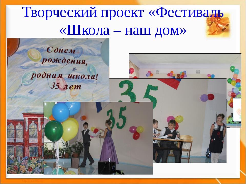 Творческий проект «Фестиваль «Школа – наш дом»