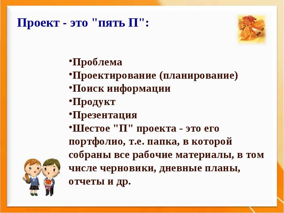 """Проект - это """"пять П"""": Проблема Проектирование (планирование) Поиск информаци..."""