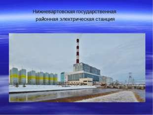 Нижневартовская государственная районная электрическая станция
