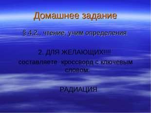 Домашнее задание § 4.2., чтение, учим определения 2. ДЛЯ ЖЕЛАЮЩИХ!!!! составл