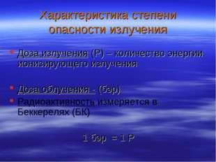 Характеристика степени опасности излучения Доза излучения (Р) – количество эн