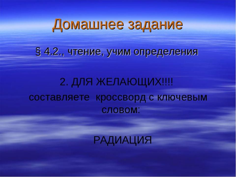 Домашнее задание § 4.2., чтение, учим определения 2. ДЛЯ ЖЕЛАЮЩИХ!!!! составл...