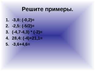 Решите примеры. -3,8: (-0,2)= -2,5: (-5/2)= (-4,7-4,3) * (-2)= 28,4: (-4)+21,
