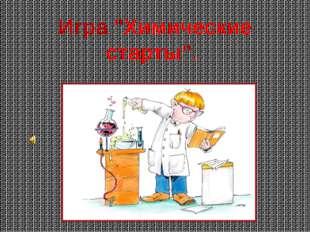 """Игра """"Химические старты""""."""