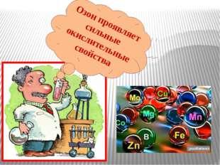 Ядро атома состоит из протонов и нейтронов. Озон проявляет сильные окислитель