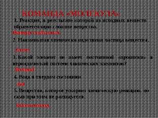 КОМАНДА «МОЛЕКУЛА» 1. Реакция, в результате которой из исходных веществ образ