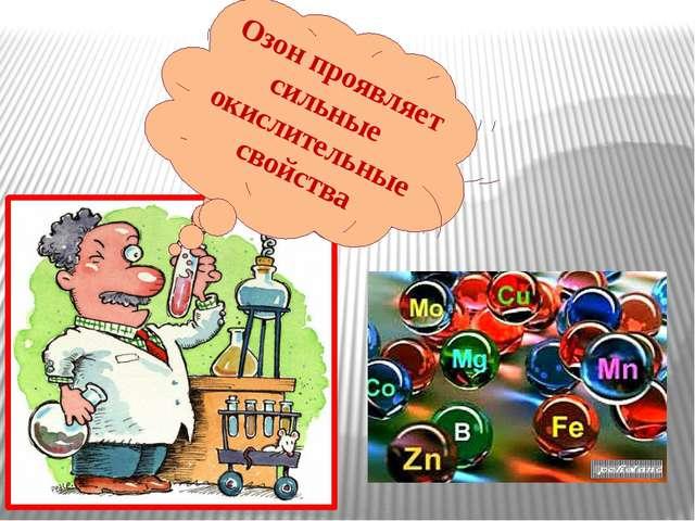 Ядро атома состоит из протонов и нейтронов. Озон проявляет сильные окислитель...