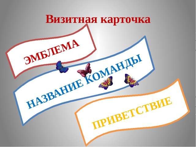 Визитная карточка ЭМБЛЕМА НАЗВАНИЕ КОМАНДЫ ПРИВЕТСТВИЕ