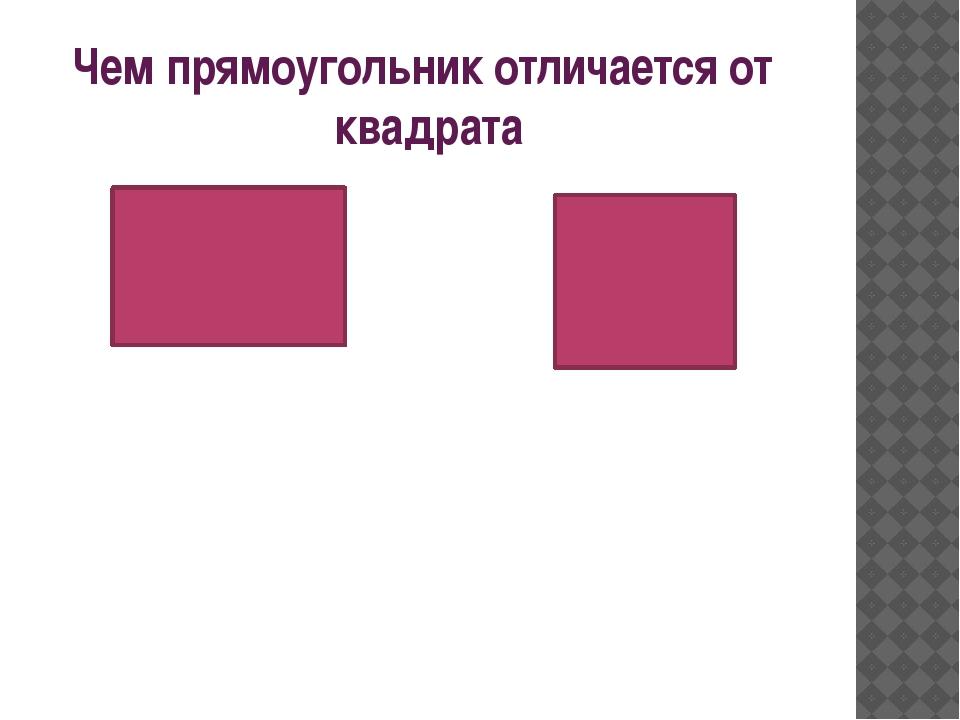 Чем прямоугольник отличается от квадрата
