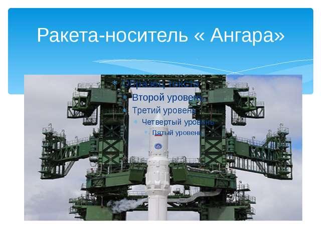 Ракета-носитель « Ангара»