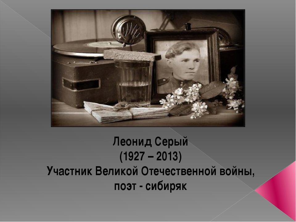 Леонид Серый (1927 – 2013) Участник Великой Отечественной войны, поэт - сиби...