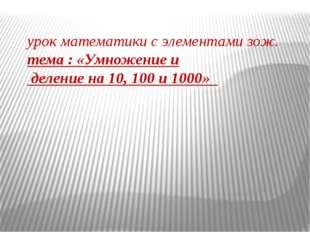 урок математики с элементами зож. тема : «Умножение и деление на 10, 100 и 10