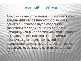 Амоний 80 мкг Аммоний самостоятельно практически не вреден для человеческого