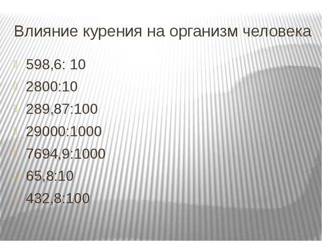 Влияние курения на организм человека 598,6: 10 2800:10 289,87:100 29000:1000...
