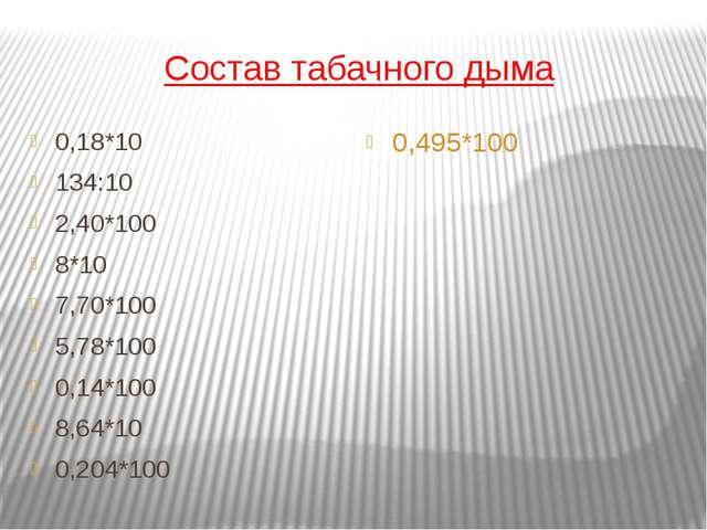 Состав табачного дыма 0,18*10 134:10 2,40*100 8*10 7,70*100 5,78*100 0,14*100...