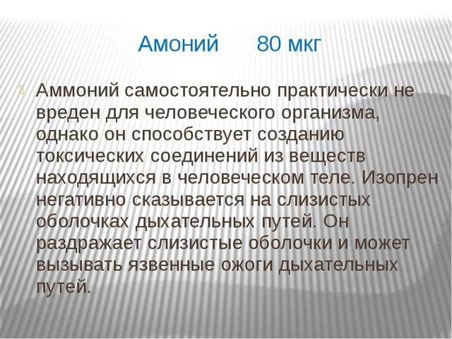 Амоний 80 мкг Аммоний самостоятельно практически не вреден для человеческого...