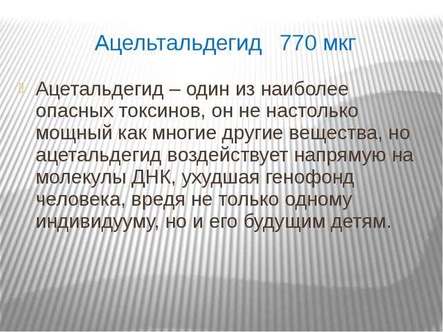 Ацельтальдегид 770 мкг Ацетальдегид – один из наиболее опасных токсинов, он н...