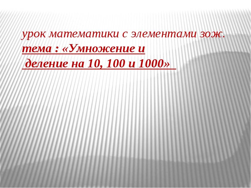 урок математики с элементами зож. тема : «Умножение и деление на 10, 100 и 10...