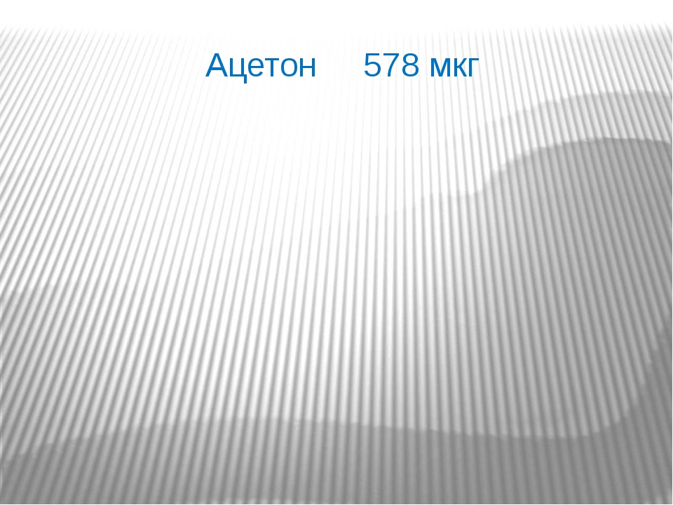 Ацетон 578 мкг
