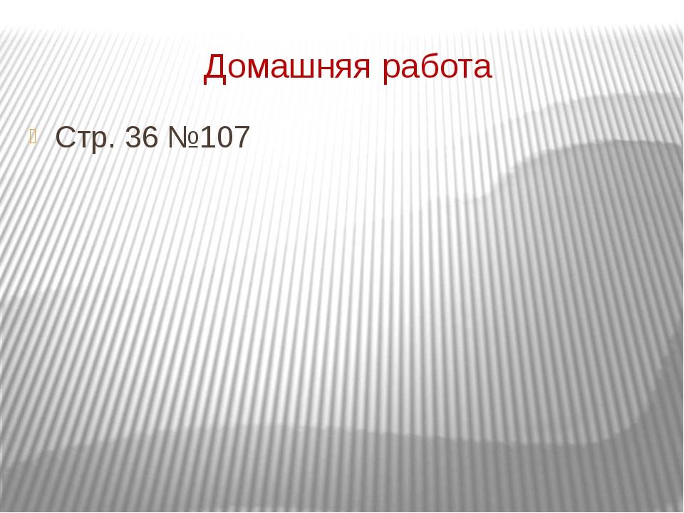 Домашняя работа Стр. 36 №107