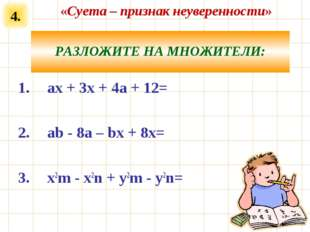 4. РАЗЛОЖИТЕ НА МНОЖИТЕЛИ: ах + 3х + 4а + 12= аb - 8а – bх + 8х= x2m - x2n +