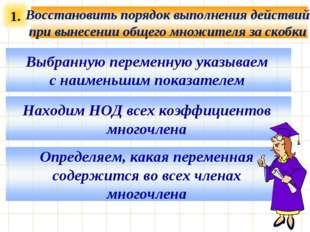 1. Восстановить порядок выполнения действий при вынесении общего множителя за