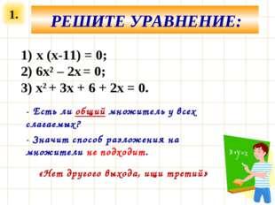 1. РЕШИТЕ УРАВНЕНИЕ: x (x-11) = 0; 2) 6x² – 2x = 0; 3) x2 + 3x + 6 + 2x = 0.