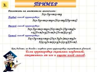 3. ПРИМЕР Разложить на множители многочлен: 5x+5y+mx+my Первый способ группир