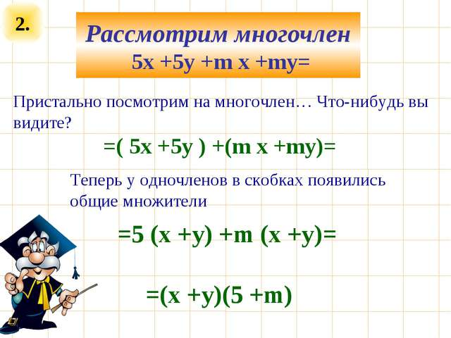 2. Рассмотрим многочлен 5x +5y +m x +my= Пристально посмотрим на многочлен… Ч...