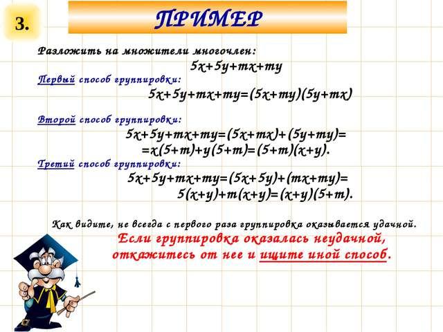 3. ПРИМЕР Разложить на множители многочлен: 5x+5y+mx+my Первый способ группир...