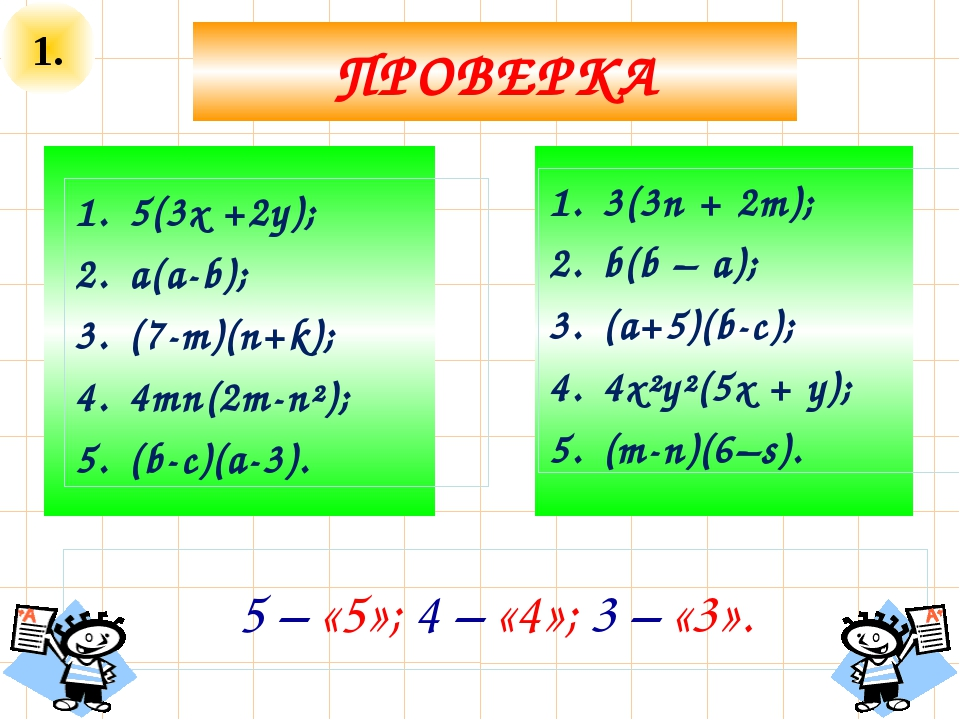 1. ПРОВЕРКА 5(3х +2у); a(a-b); (7-m)(n+k); 4mn(2m-n²); (b-c)(a-3). 3(3n + 2m)...