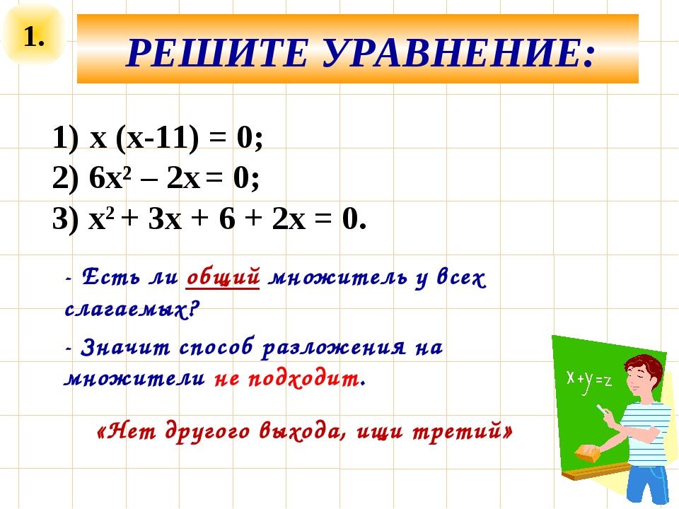 1. РЕШИТЕ УРАВНЕНИЕ: x (x-11) = 0; 2) 6x² – 2x = 0; 3) x2 + 3x + 6 + 2x = 0....