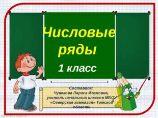 Составила: Чувакова Лариса Ивановна, учитель начальных классов МБОУ «Северска