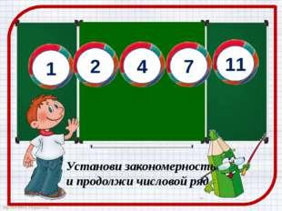 1 2 4 7 11 Установи закономерность и продолжи числовой ряд http://ton64ton.bl