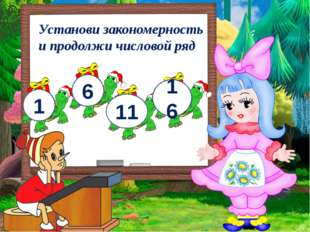 Установи закономерность и продолжи числовой ряд 1 6 11 16 http://ton64ton.bl