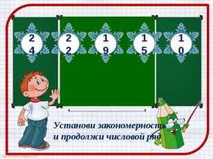 24 22 19 15 10 Установи закономерность и продолжи числовой ряд http://ton64to